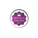 №11 Гель краска ROCOCO Д/СТЕМПИНГА с Л/С  8 мл (фиолетовый)