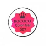 №7 Гель краска ROCOCO Д/СТЕМПИНГА  с Л/С  8 мл (розовый)