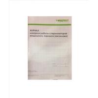 Журнал контроля работы стерилизаторов воздушного,парового (автоклава),р-р А4