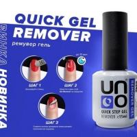 Средство для удаления гель-лака Uno Гель-ремувер Quick Step, 15 мл.